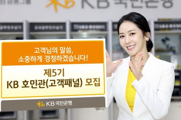 KB국민은행 제5기KB호민관 모집