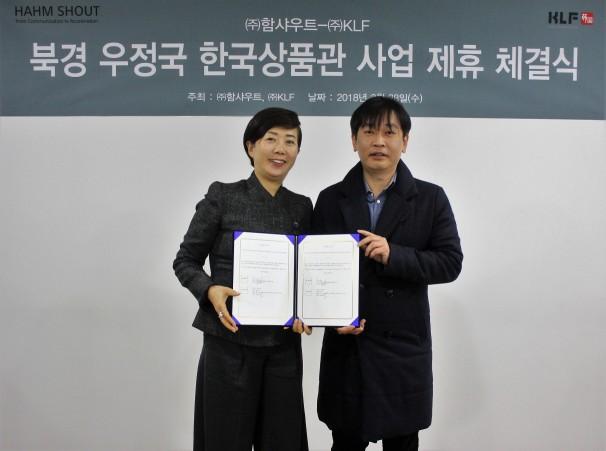 함샤우트 김재희 대표(사진 왼쪽)와 케이엘에프 신민철 대표가 지난 3월 5일 함샤우트 대회의실에서 국내 기업 베이징 우정국 한국상품생활관 입점 지원 MOU를 체결했다. 사진=함샤우트 제공