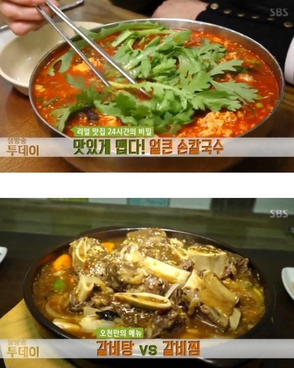'생방송투데이' 수원 소갈비탕 VS 한양 소갈비찜 '고기계 VIP 대결'