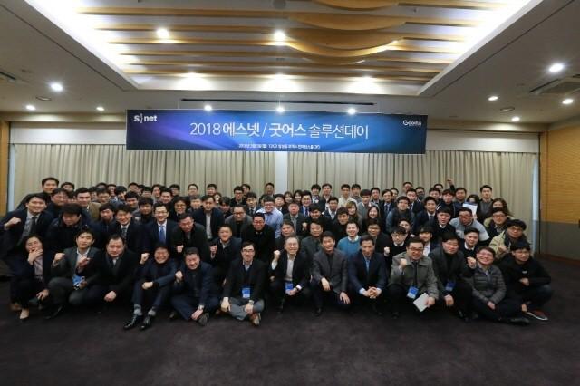 에스넷시스템, 관계사 굿어스와 솔루션데이 개최