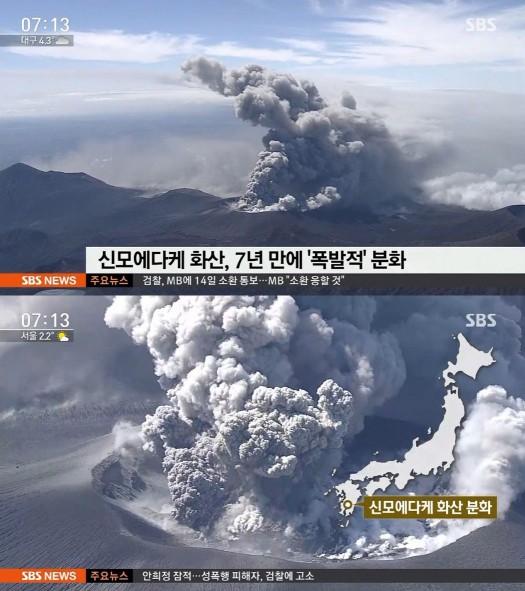 사진=일본 규슈 신모에다케 화산에서 폭발적 분화가 발생했다.