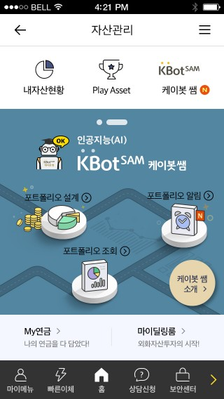 KB국민은행, 로보어드바이저 KBotSAM(케이봇 쌤) 모바일 출시