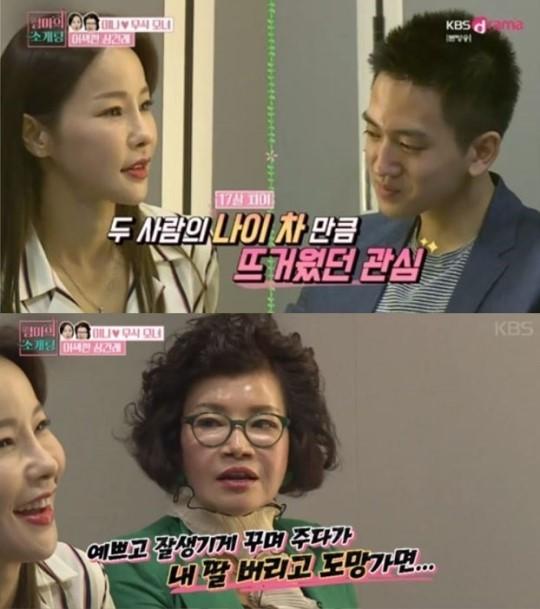 (사진=KBS Drama '엄마의 소개팅' 캡처)