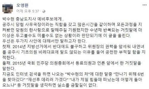 """박수현 """"'내연녀 부정공천 논란'은 치졸한 정치공작"""""""
