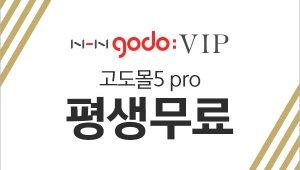 """""""창업 성공률을 높여라"""" NHN고도, 'VIP INVITATION' 캠페인 실시"""
