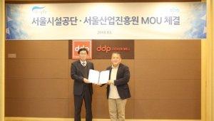 SBA-서울시설공단, '서울 패션브랜드 판로지원' 업무협약 체결