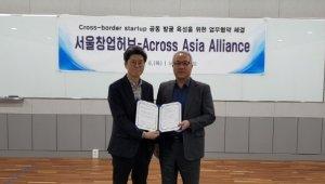 서울창업허브, 아시아 창업지원 협의체 'AAA' 가입추진…의장사 '플랫폼 랩스'와 협약 체결