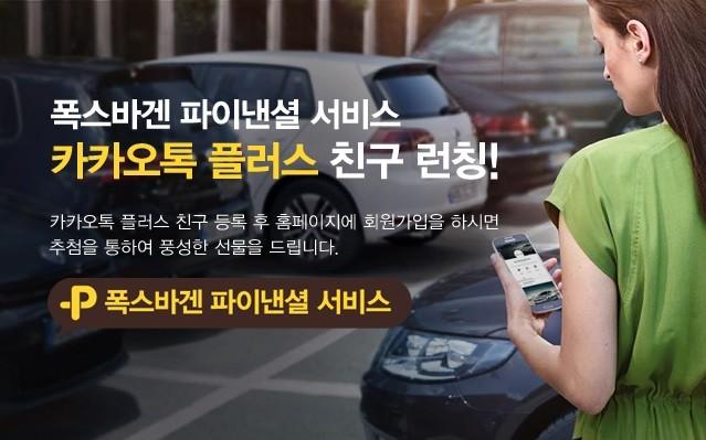 폭스바겐, 월 29만원대 파사트 할부상품 출시