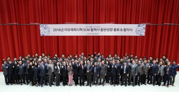 ㈜아모레퍼시픽, '2018년 SCM 협력사 동반성장총회' 개최
