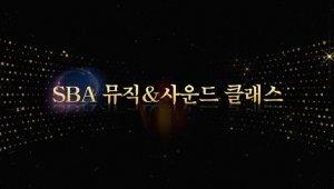 SBA-휴먼엔터, 뮤지션 지원 'SBA 뮤직&사운드 클래스'개최