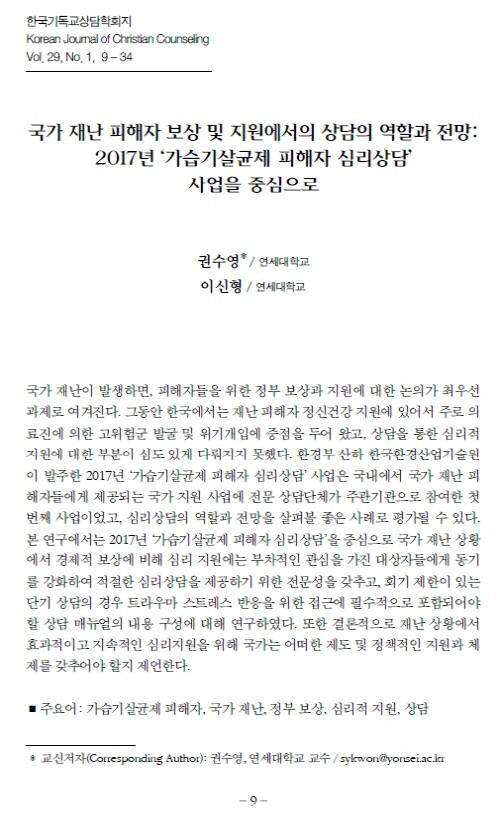 '국가 재난 피해자 보상 및 지원에서의 상담의 역할과 전망' 논문. 사진=한국기독교상담심리학회 제공