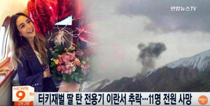 사진=연합뉴스TV 방송 캡처