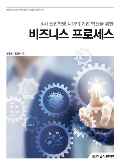 [신간] 4차 산업혁명 시대의 기업 혁신을 위한 비즈니스 프로세스