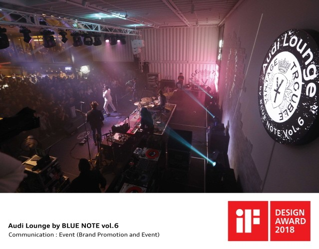아우디 코리아, 'iF 디자인 어워드 2018'에서 본상 수상