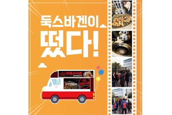 둑스바겐, 고깃집 삼겹살전문점 창업 지원하는 '도둑고기' 이색 홍보