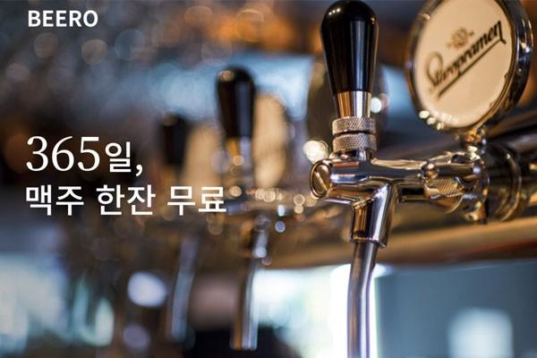 매일 맥주 한잔 무료앱, 맥주 플랫폼 '비어로' 구글플레이·애플스토어 동시 출시