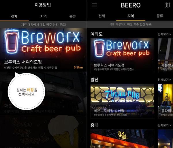 '비어로' 앱 소개화면과 지역선택 모습