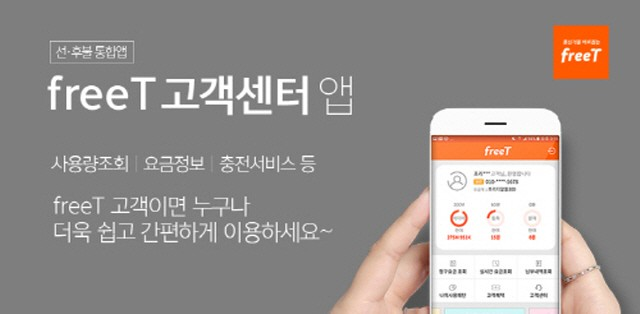 알뜰폰 통신사업자 '프리텔레콤', 'freeT 고객센터' 공식 앱 출시