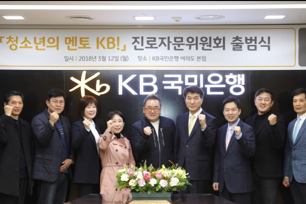 KB국민은행, '청소년의 멘토 KB!' 진로자문위원회 출범