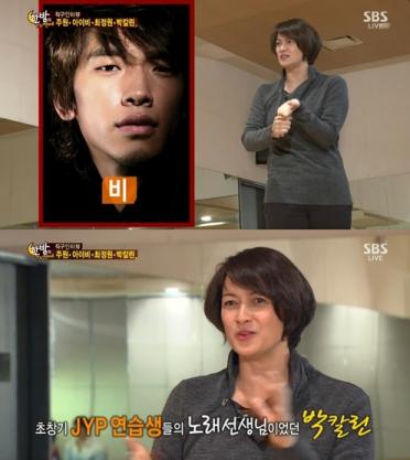 사진=SBS '한밤의 TV연예' 캡처