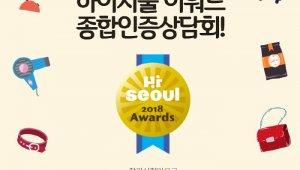 SBA,'우수 중기브랜드의 힘' 하이서울 어워드 종합인증상담회 개최예고