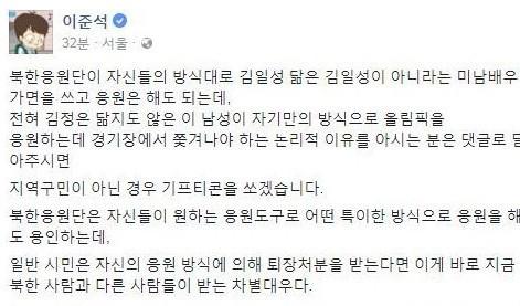 """이준석 """"北 미남배우 가면 응원… 김정은 코스프레는 퇴장"""" 지적"""