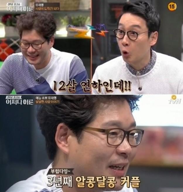 사진='라이프'에 합류하는 배우 유재명에게 12살 연하의 여자 친구가 있는 것으로 알려졌다.