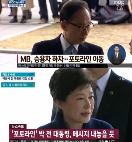 이명박 검찰소환, 1년 전 박근혜 구속 전 '6초 입장표명'