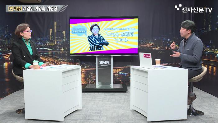[전자신문TV 인터뷰] 여명숙 게임위 위원장, '소통과 혁신의 3년' 소회 밝혀