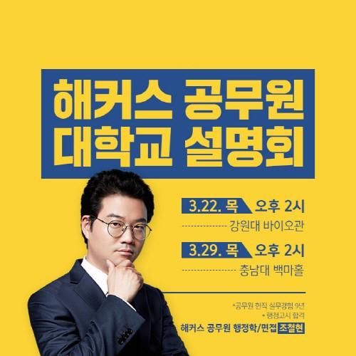 해커스 공무원, 찾아가는 '전국 대학교 설명회' 개최