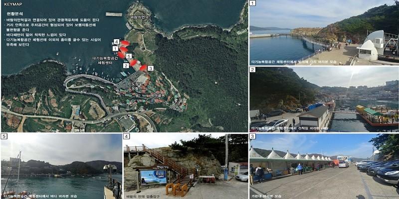 도장포어촌체험센터 근처의 전경 (자료제공 경암건축)
