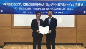 SBA-中위해시, 중기 판로지원 업무협약 체결…'서울유통센터 in 차이나' 거점 비즈니스 개선 협력