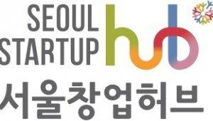 서울창업허브, 오는 23일까지 제 4차 예비창업자(팀) 모집…원천기술 기반 창업아이디어 보유 100팀 지원예고