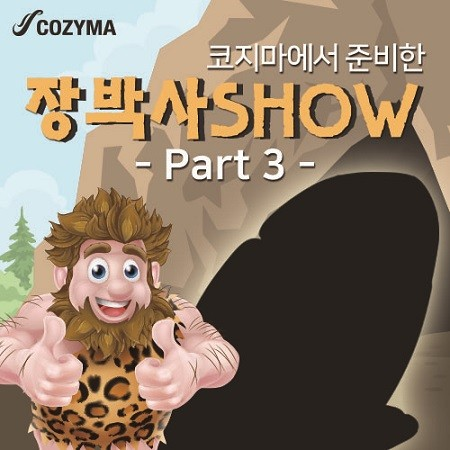 코지마 3월 26일 장박사쇼 PART3 예고편 오픈