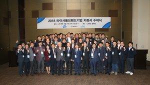 SBA, '하이서울브랜드 서북(강서) 권역 지정서 수여식' 개최…68사 신규지정, 성동·강남·구로 등 순차진행