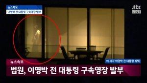 이명박 구속 '최순실 김기춘과 한지붕' 논현동 사저 '오열하기까지...'