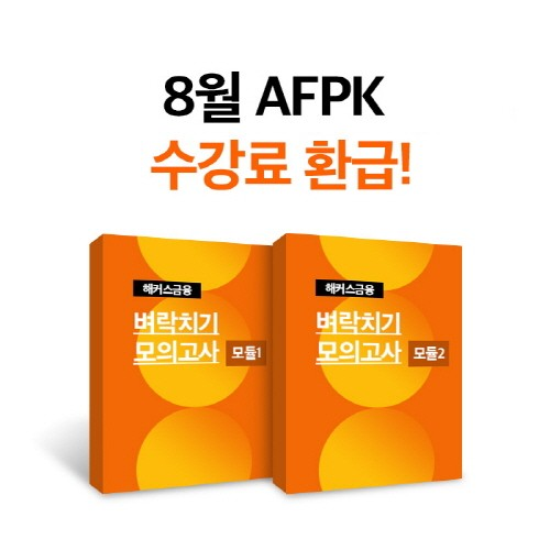 """해커스 금융, 8월 AFPK 시험 대비 환급반 인기 """"모의고사 제공"""""""