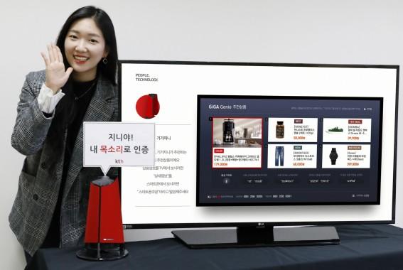T커머스 업체인 'K쇼핑'이 TV환경 최초로 KT의 인공지능TV인 '기가지니'와 함께 사용자의 목소리만으로 결제인증이 가능한 '음성결제' 서비스를 선보인다. 사진=K쇼핑 제공