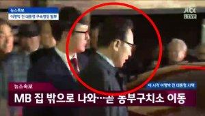 이명박 전 대통령 구속영장 발부 '박범석 판사 누구?' 신현희 구청장 구속영장 발부도...