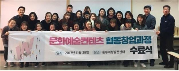 서울시동부여성발전센터는 오는 4월 4일 창의력과 상상력이 요구되는 문화예술 콘텐츠 분야의 창업의지가 있는 여성을 대상으로 한'문화예술 컨텐츠 협동창업과정'을 개강하기로 하고 수강생을 모집하고 있다고 23일 밝혔다. 지난해 수료식 모습. 사진=서울시동부여성발전센터 제공