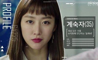[ET-ENT 드라마] '숫자녀 계숙자'(1) 웹드라마의 특징을 잘 살린 인물설정과 인물관계도