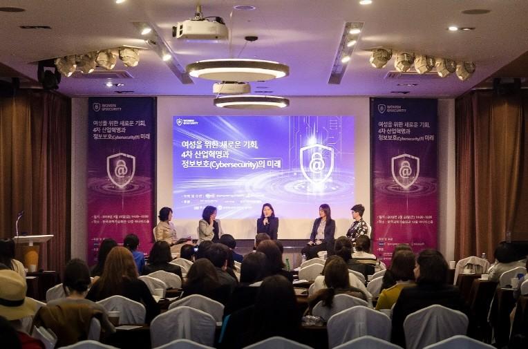 한국MS와 한국여성과학기술인지원센터가 공동주최한 'Women@Security' 행사 전경