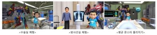 헬로카봇 의료VR, 영국 AVR쇼서 수상…분당서울대병원, JSC 공동개발