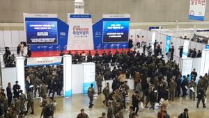 SBA, '2018전역예정장병취업박람회'서 우수 군 인재-신직업 매칭 선보여