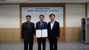 SBA, 예스24와 중기제품 베트남 수출플랫폼 지원협력…베트남 플랫폼 내 '하이서울어워드'관 조성