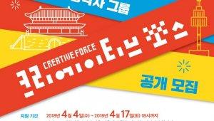 서울시-SBA, '2018 크리에이티브 포스'공개 모집…'서울·한국 알릴 글로벌 첨병' 결집