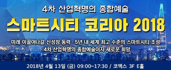 '스마트시티 코리아 2018' 13일 코엑스서 개최