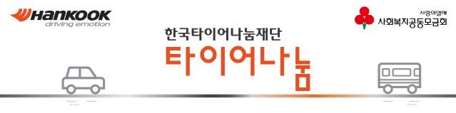 한국타이어, 올해도 사회복지기관에 타이어 나눔 실천