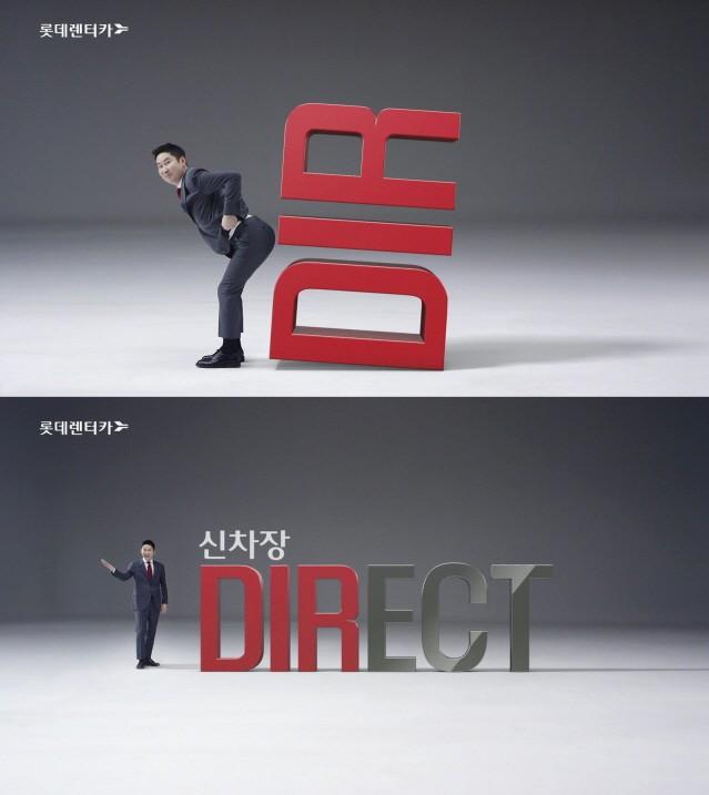 롯데렌터카, '신차장 다이렉트' 광고 캠페인 론칭