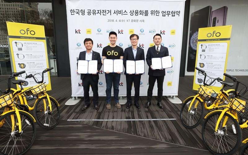 한국형 공유 자전거 서비스 상용화를 위한 KT와 ofo의 업무 협약식